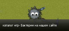 каталог игр- Бактерии на нашем сайте