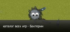 каталог всех игр - Бактерии