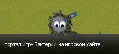 портал игр- Бактерии на игровом сайте