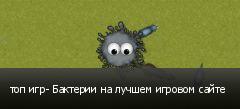 топ игр- Бактерии на лучшем игровом сайте