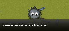 клевые онлайн игры - Бактерии