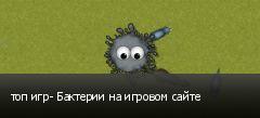 топ игр- Бактерии на игровом сайте