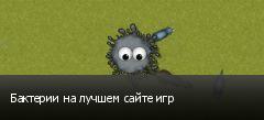 Бактерии на лучшем сайте игр