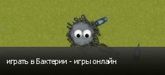 играть в Бактерии - игры онлайн