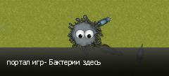 портал игр- Бактерии здесь