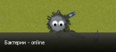 Бактерии - online