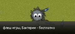 флеш игры, Бактерии - бесплатно