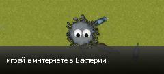 играй в интернете в Бактерии