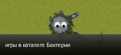 игры в каталоге Бактерии