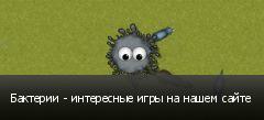 Бактерии - интересные игры на нашем сайте