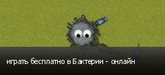 играть бесплатно в Бактерии - онлайн