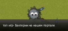 топ игр- Бактерии на нашем портале