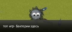 топ игр- Бактерии здесь