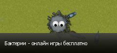 Бактерии - онлайн игры бесплатно