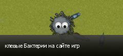 клевые Бактерии на сайте игр