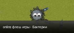 online флеш игры - Бактерии