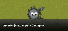онлайн флеш игры - Бактерии