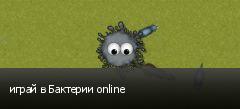 играй в Бактерии online