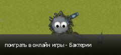 поиграть в онлайн игры - Бактерии