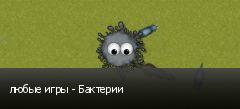 любые игры - Бактерии