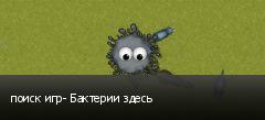 поиск игр- Бактерии здесь
