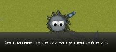 бесплатные Бактерии на лучшем сайте игр