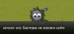 каталог игр- Бактерии на игровом сайте