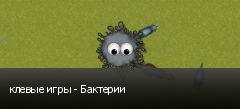 клевые игры - Бактерии