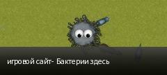 игровой сайт- Бактерии здесь