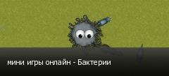 мини игры онлайн - Бактерии