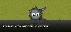 клевые игры онлайн Бактерии