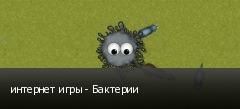 интернет игры - Бактерии