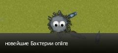 новейшие Бактерии online