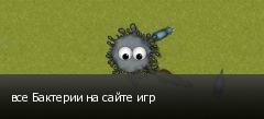 все Бактерии на сайте игр