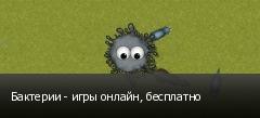 Бактерии - игры онлайн, бесплатно