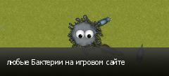 любые Бактерии на игровом сайте