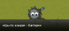 игры по жанрам - Бактерии