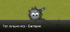 Топ лучших игр - Бактерии