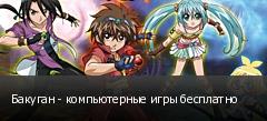 Бакуган - компьютерные игры бесплатно