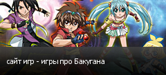сайт игр - игры про Бакугана