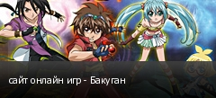 сайт онлайн игр - Бакуган