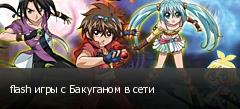 flash игры с Бакуганом в сети