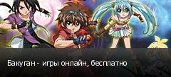 Бакуган - игры онлайн, бесплатно