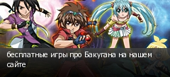 бесплатные игры про Бакугана на нашем сайте