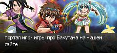 портал игр- игры про Бакугана на нашем сайте