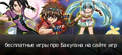 бесплатные игры про Бакугана на сайте игр