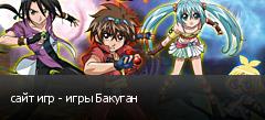 сайт игр - игры Бакуган