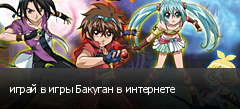 играй в игры Бакуган в интернете