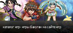 каталог игр- игры Бакуган на сайте игр