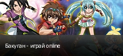 Бакуган - играй online